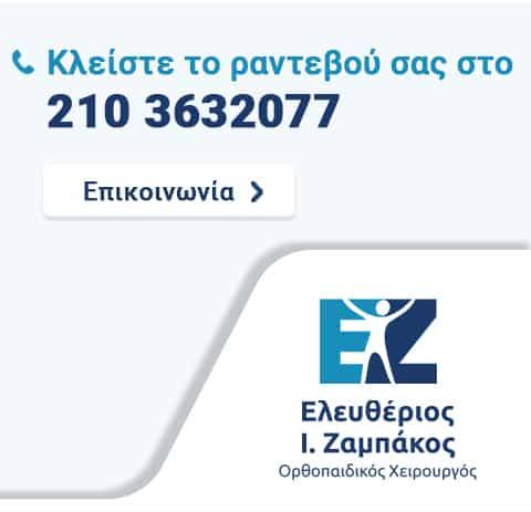 Zampakos Mobile