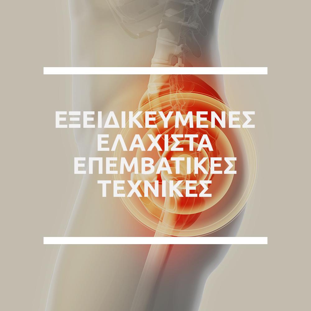Eλευθεριος Ι. Ζαμπακος - Ορθοπαιδικος Χειρουργος